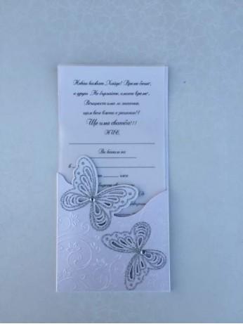 Сватбена покана с пеперуди