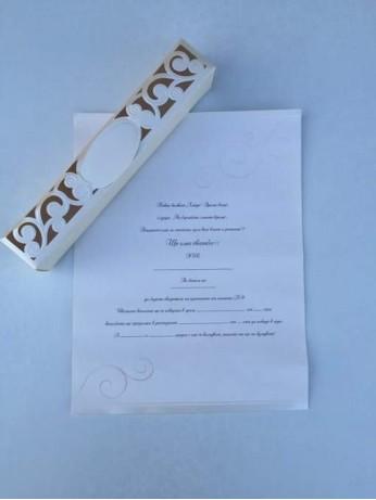 Сватбена покана Мередит