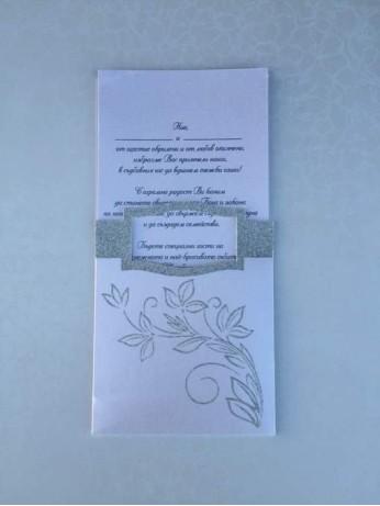 Сватбена покана Изабела
