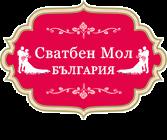 Сватбен Мол България